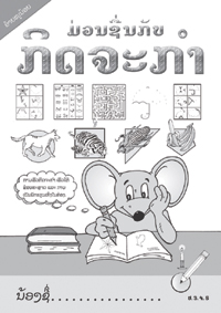 Activity Book Grades 3-5 (old) book cover