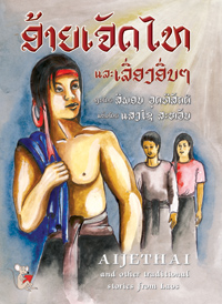 Aijethai and other traditional stories from Laos book cover