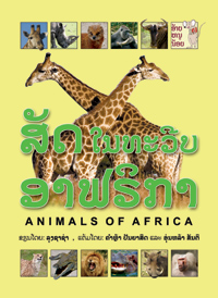 Animals of Africa book cover