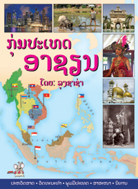 The Countries of ASEAN book cover