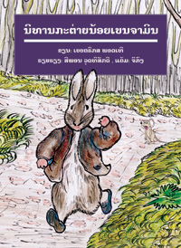 The Tale of Benjamin Bunny book cover