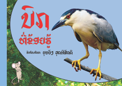 Birds That I Know book cover