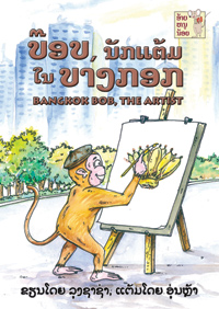 Bangkok Bob, the Artist book cover