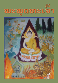 The Life of Buddha book cover