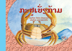 The Crab Flexes its Muscles book cover