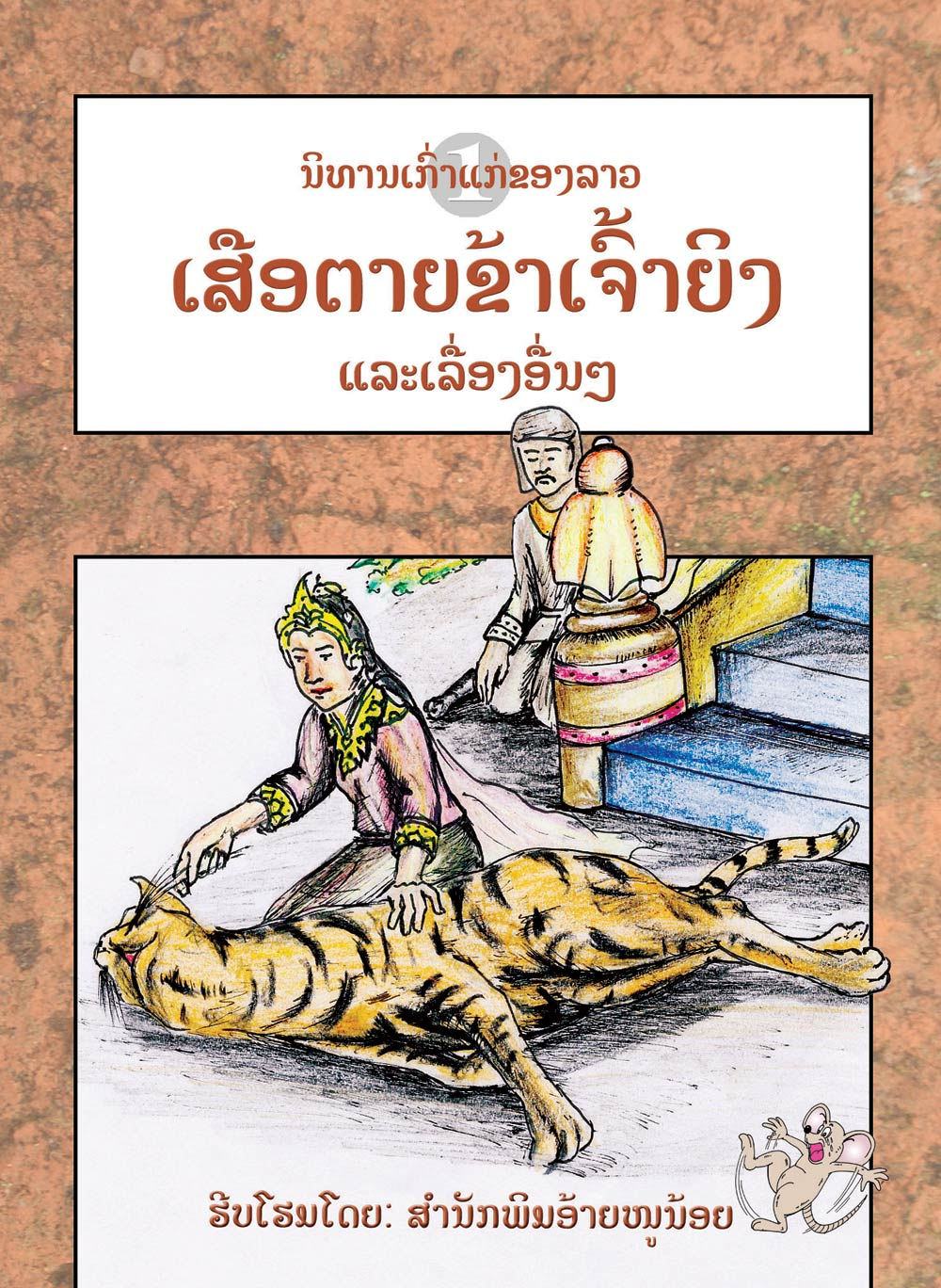 The Dead Tiger Who Killed a Princess large book cover, published in Lao language