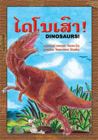 Dinosaurs! book cover