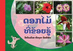 Flowers That I Know book cover