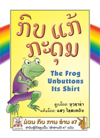 The Frog Unbuttons Its Shirt book cover