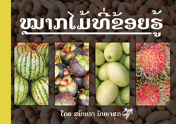 Fruits That I Know book cover