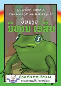The Green Book of Aesops Fables book cover