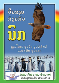 The Green Book about Birds book cover