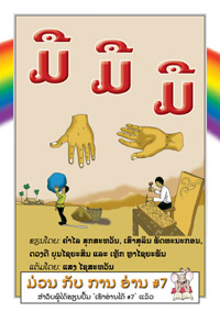 Hands, Hands, Hands book cover