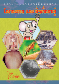 Health and disease book cover