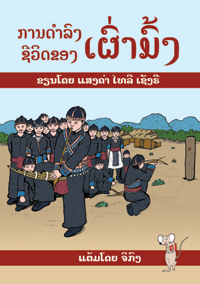Hmong Life book cover