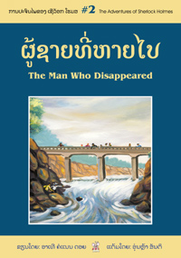 The Man Who Disappeared book cover