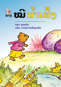 Honey Bear book cover