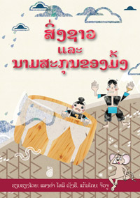 How Hmong People Got Their Names book cover