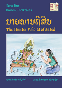 The Hunter Who Meditated book cover