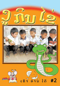 I Can Read! #2: The Snake Eats Eggs book cover