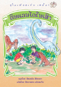 In the Land of Dinosaurs book cover