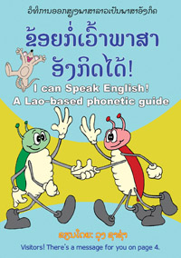 I Can Speak English! book cover