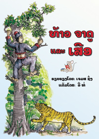 Jadu and the Tiger book cover
