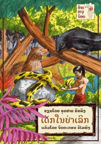 The Jungle Boy book cover