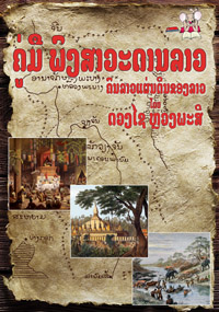 The Land of Laos book cover