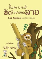 LAO ANIMALS COLORING BOOK: a book that needs a sponsor.