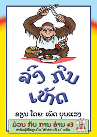 The Monkey Eats Mushrooms book cover