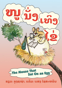 The Mouse that Sat on an Egg book cover
