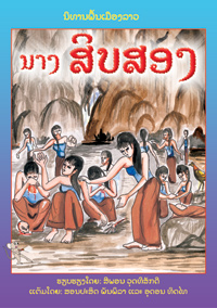 Nang Sipsong book cover