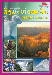 Natural Wonders of the World book cover