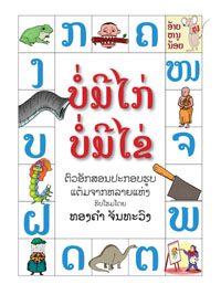 No Chickens, No Eggs book cover