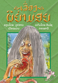 Phiiyamoi book cover