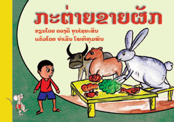 The Rabbit Sells Vegetables book cover