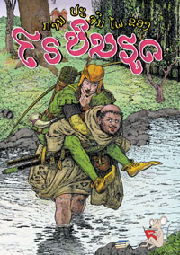The Adventures of Robin Hood book cover