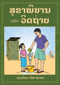 Sanitation and Toilets book cover