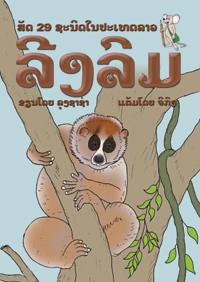 The Slow Loris book cover