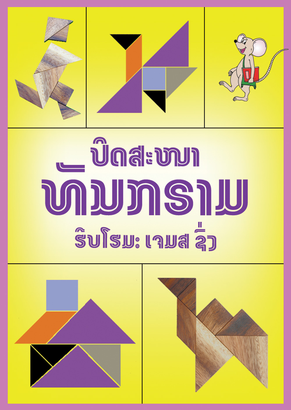 Tangrams large book cover, published in Lao language