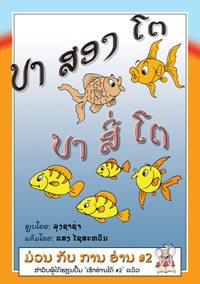 Two Fish, Four Fish book cover