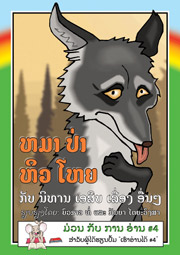 THE VERY HUNGRY WOLF: a book that needs a sponsor.