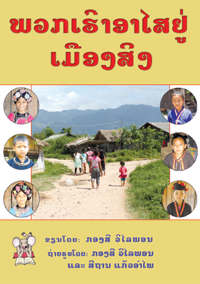 We Live in Muang Sing book cover