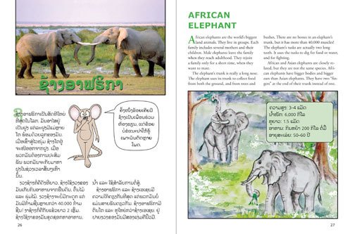 Samples pages from our book: Animals of Africa