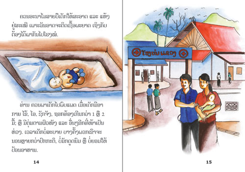 Samples pages from our book: Baby Care