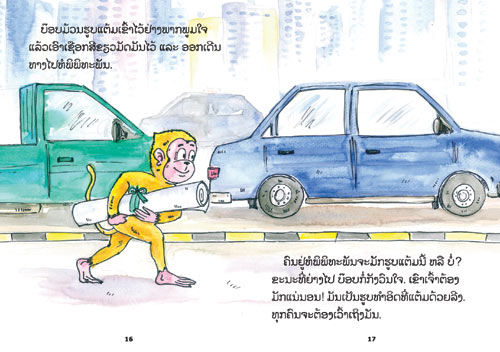 Samples pages from our book: Bangkok Bob, the Artist