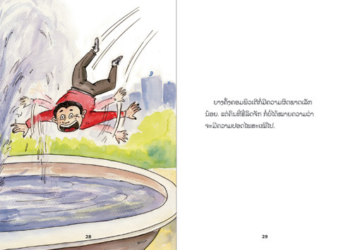 Samples pages from our book: Bangkok Bob, the Inventor
