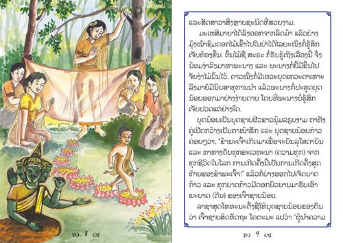 Samples pages from our book: The Life of Buddha