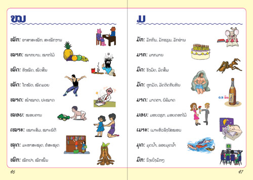 Samples pages from our book: Consonants High and Low